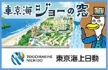 「東京海ジョー」