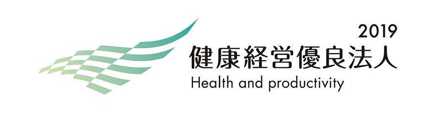 健康経営優良法人2019に認定されました